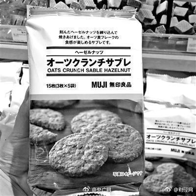 无印良品饼干致癌是真的假的?无印良品哪款饼干致癌大陆要地本地有卖吗