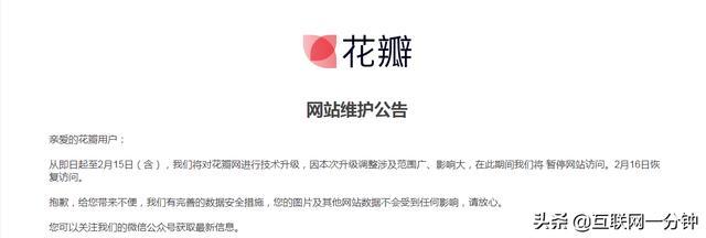 花瓣网:因进行技术升级,暂停网站访问,2月16日恢复!