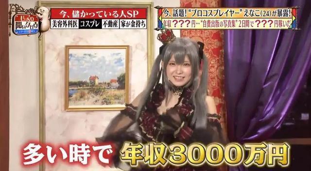 日本人气COSER年薪公开超3000万 可背后的辛酸谁人知?