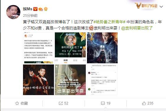 黄子韬又双叒叕改微博名字了,用心宣传新剧,网友:钱多就是任性