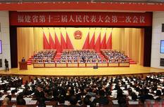 福建省十三届人大二次会议举行第二次全体会议