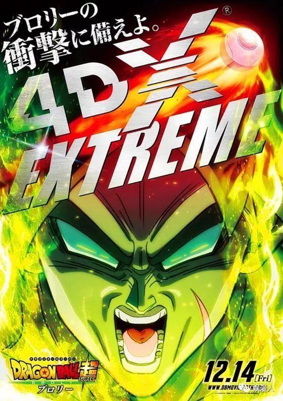 《龙珠超:布罗利》全球票房32天破95亿 日本还有4D版本
