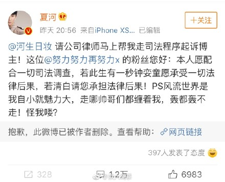夏河要起诉张艺兴伪粉事件始末 网友爆夏河黑料夏河为何指明张艺兴