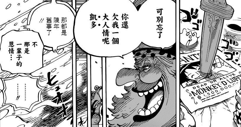 海贼王漫画930情报,炎灾来历被揭开,King的设定让人失望