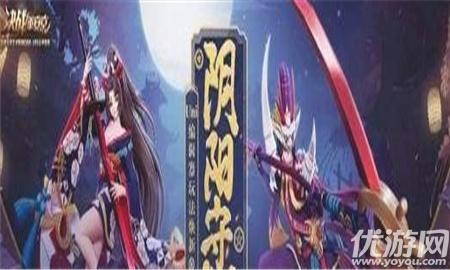 决战平安京阴阳守御怎么玩 阴阳守御模式玩法攻略