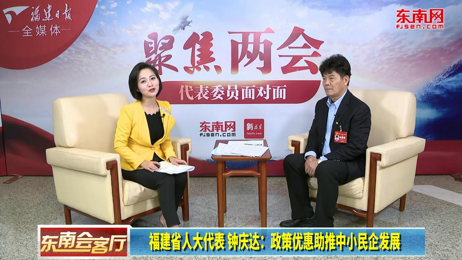 福建省人大代表钟庆达:政策优惠助推中小民企发展