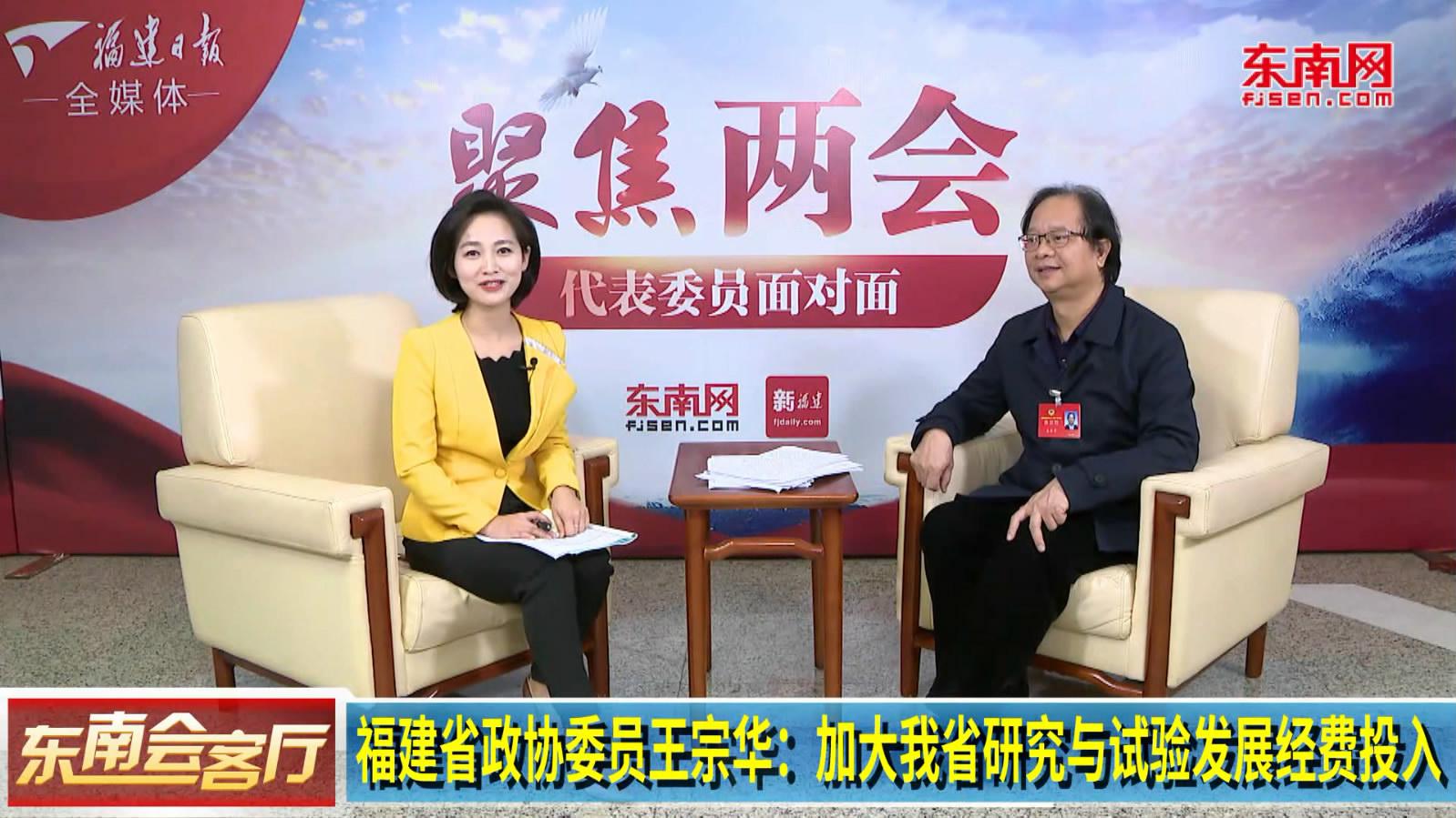 福建省政协委员王宗华:加大我省研究与试验发展经费投入