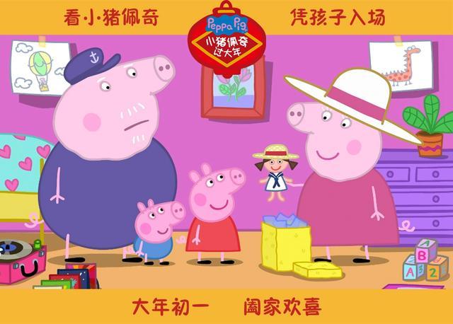 啥是佩奇怎么火的什么意思 小猪佩奇过大年成猪年最佳亲子大礼