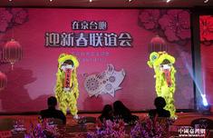 京台大交融 两岸一家亲 300余在京台胞欢聚迎新春