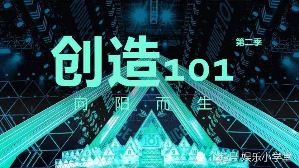 创造101第二季什么时候播在哪里看,迪丽热巴郭富城任导师