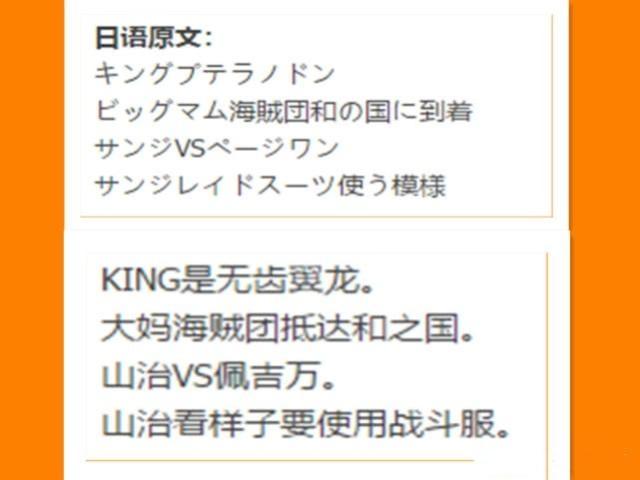 海贼王漫画930话最新文字情报:KING真身,大妈进入和之国
