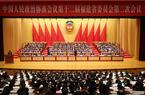 福建省政协十二届二次会议闭幕