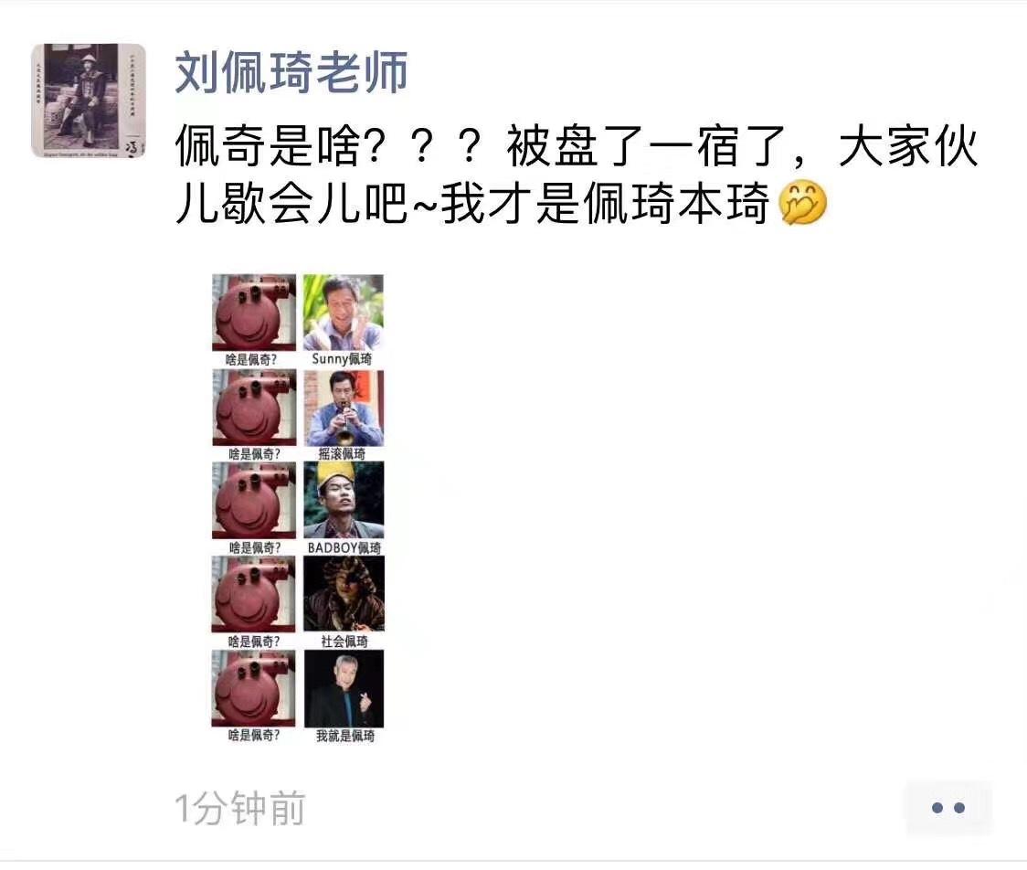 《啥是佩奇》刷屏,知名演员刘佩琦调侃:我才是佩琦本琦