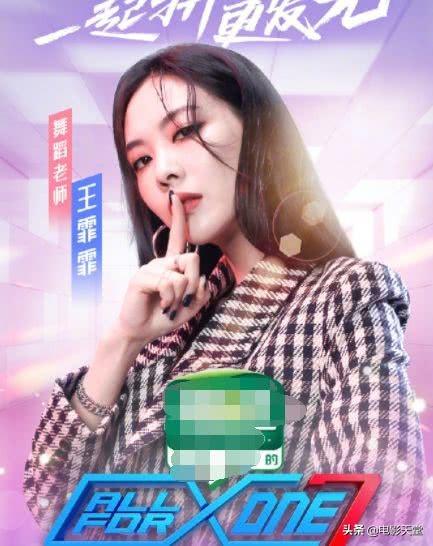 《以团之名》首播快乐源泉,知名度最低的导师王霏霏实力走红