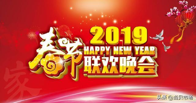 2019猪年央视春晚节目单完整版,2019春晚分会