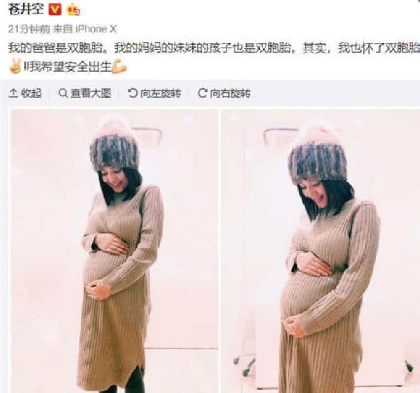 苍老师亲自宣布怀双胞胎,这张孕照爆出后,网友直呼:我失恋了