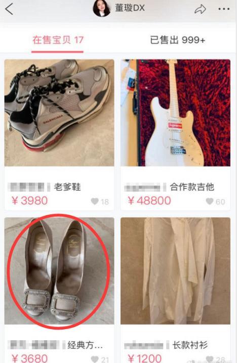 董璇连二手袜子都卖!鞋子穿变形还卖3000多!网友:日子不容易!