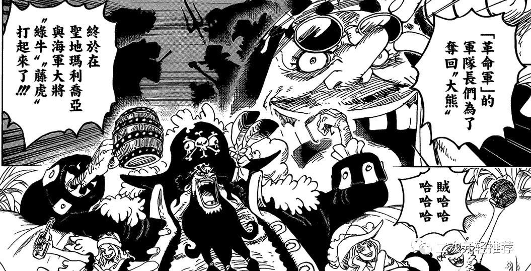 海贼王930鼠绘汉化:萨博被打伤 龙与藤虎激战谁胜谁负?
