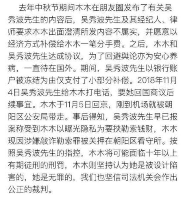吴秀波出轨门女主被捕,吴秀波为什么要钓鱼执法抓了小三陈昱霖?