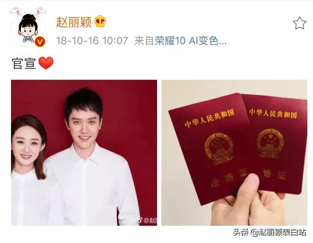 赵丽颖冯绍峰今晚公费结婚,连微博头像也换成了情侣款!
