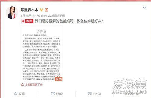 吴秀波出轨门女主陈昱霖是谁 吴秀波事件全始末整过程还原
