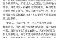陈昱霖母亲再发长文表明爆料 晒向吴秀波讨情短信