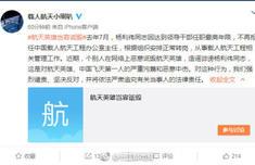 官方:杨利伟系正常转岗 对辟谣诋毁猛烈非难