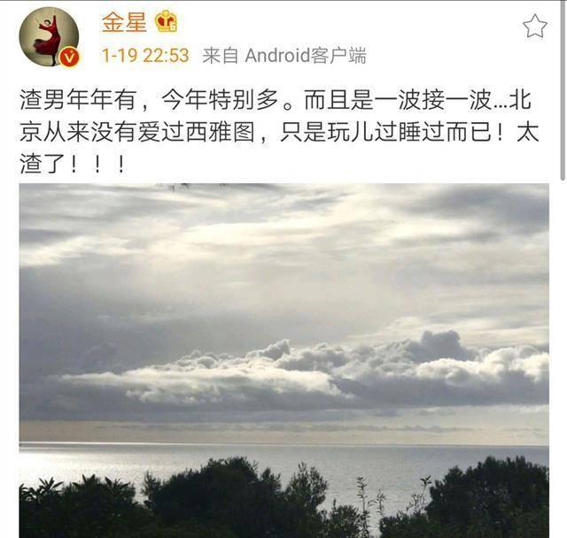 金星怼吴秀波说了什么全文,吴秀波人设崩塌后最新消息
