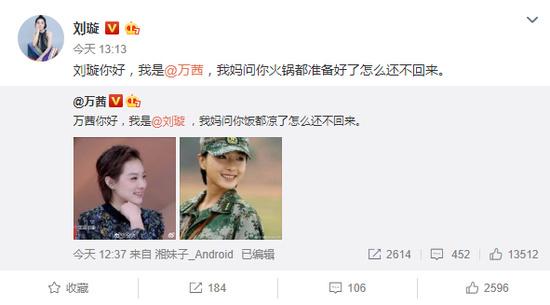 刘璇万茜长得好像!两人搞笑回应: 我妈问你怎么还不回来