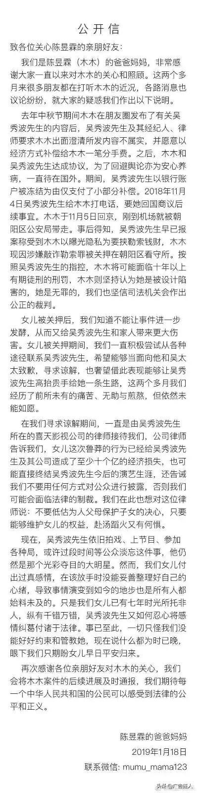 吴秀波天价分手费事件始末,吴秀波出轨门女主陈昱霖现状如何揭秘