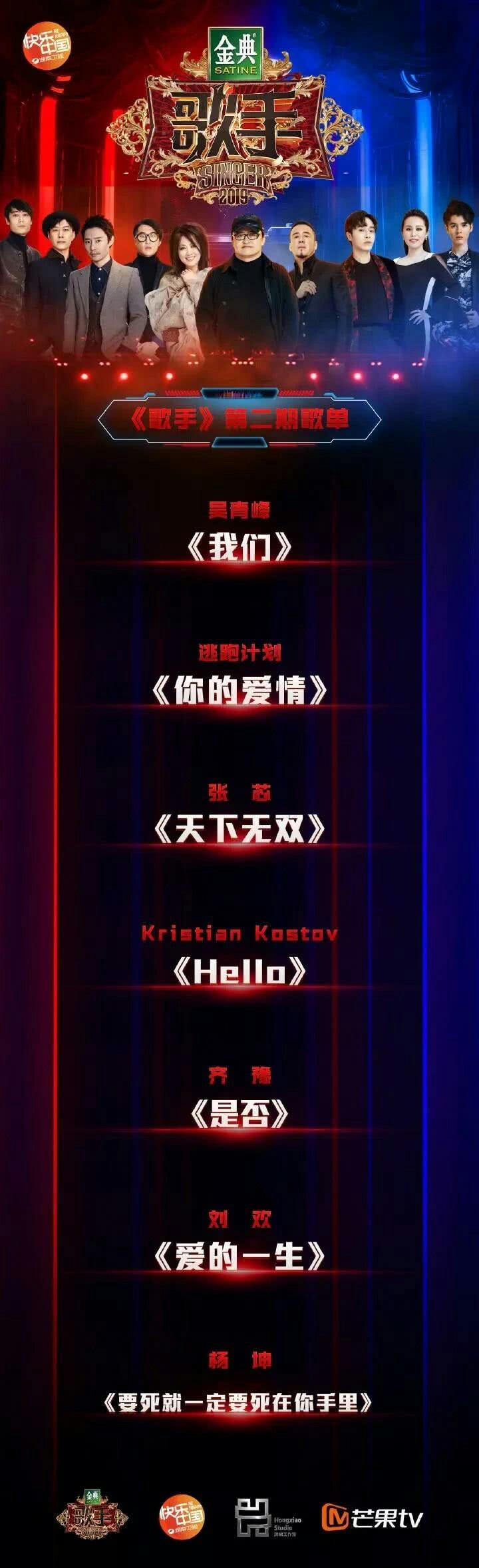 """歌手2019第二期排名:杨坤""""一雪前耻""""冲第一,齐豫第六让人意外"""