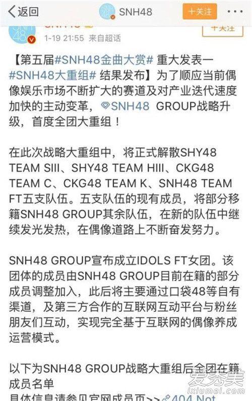SNH48姐妹团为什么解散?偶像变主播惹怒粉丝