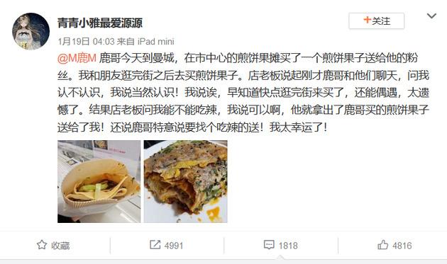 鹿晗为粉丝包车还给买煎饼新闻介绍?鹿晗实力宠粉网友直呼太暖心了