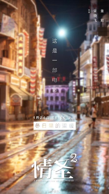情圣2提档到2019几月几日上映,情圣2提档原因揭秘吴秀波角色介绍