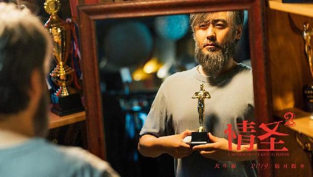 春节档首部改档电影出炉,吴秀波的《情圣2》无疑了