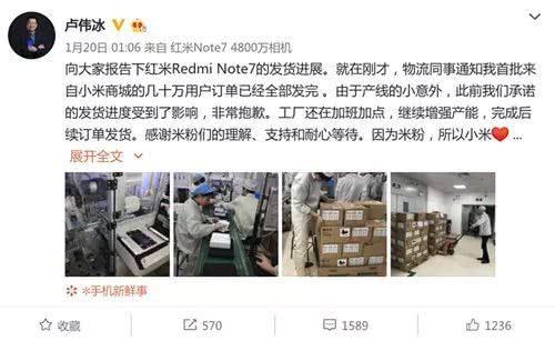红米Note 7 饥饿营销怎么回事?卢伟冰:因产线问题出现意外