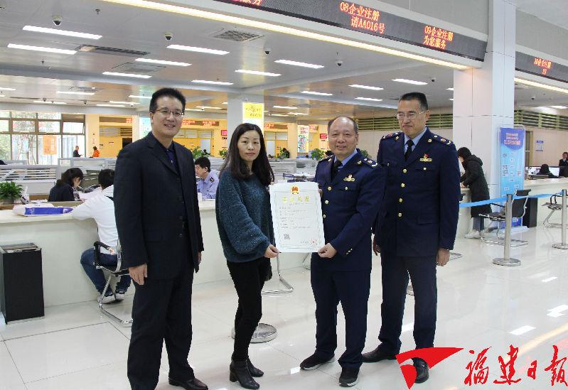 福州自贸片区发出首张电商营业执照