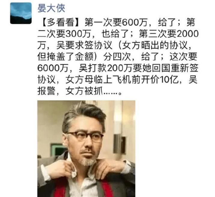 陈昱霖妈妈否认勒索吴秀波10亿律师直言承诺只有1千万