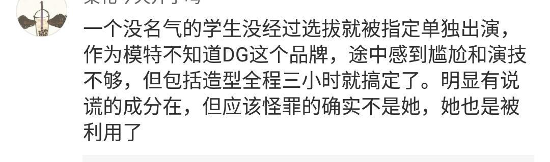 DG争议广告女主发声:这次合作几乎断送了自己的模特事业