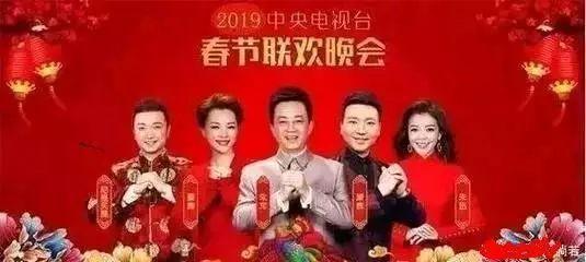 2019猪年央视春晚最新节目单曝光!各大卫视公布春晚阵容完整版