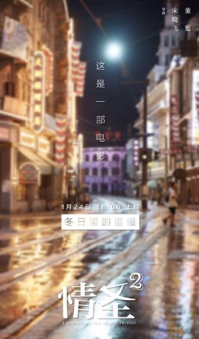 吴秀波人设崩塌有什么影响 情圣2被迫退出春节档