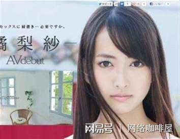 日本最好看的AV女星是谁?日本最好看的AV女星十大排名出炉