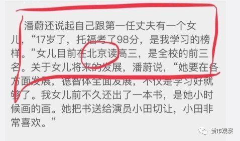 孙楠每月700元租房 送孩子读的特殊学校被疑传销洗脑