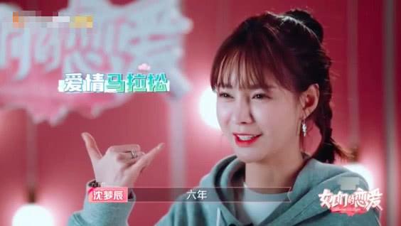 沈梦辰自曝和杜海涛恋爱6年,居然还没正式见过家长!