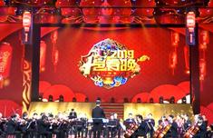2019世界太��大了福州十邑春晚」22日在榕城录制,将在除夕播出