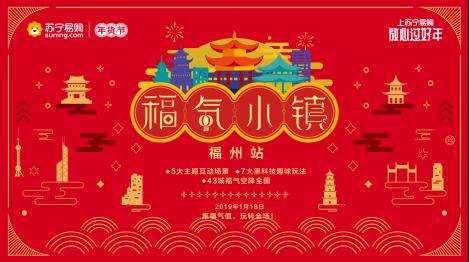"""花式过春节,福州苏宁打造""""福气小镇""""年货狂欢"""
