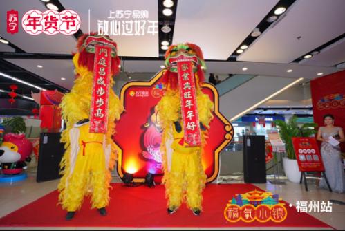 福州苏宁福气小镇圆满结束,苏宁易购年货节双线火爆