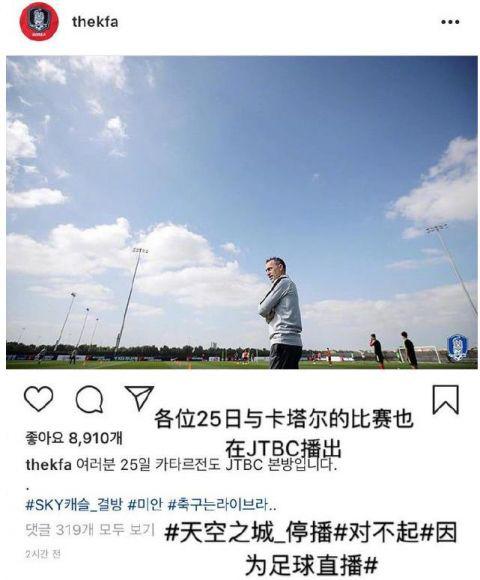 天空之城大結局是什么,天空之城停播讓路亞洲杯韓國足協發文道歉