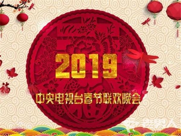 2019猪年央视春晚阵容公布 2019猪年央视春晚节目单完整版