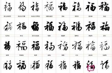 支付宝集五福福字图片大全【图】